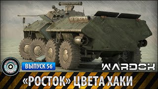 getlinkyoutube.com-Ударная сила - Росток цвета хаки БТР-90 / Rostock khaki BTR- 90