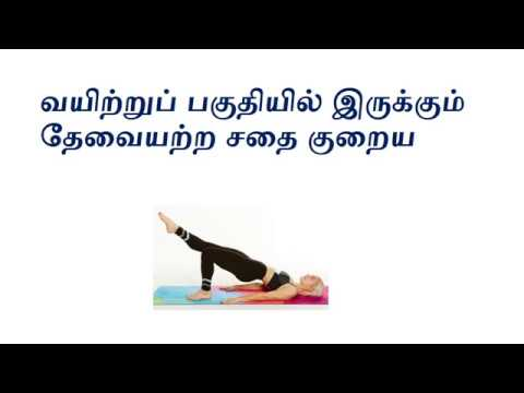 reduce stomach fat in tamil