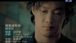 getlinkyoutube.com-陳奕迅 葡萄成熟時 MV