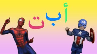 getlinkyoutube.com-Arabic Alphabet Song - Spiderman & Captain America - أغنية الحروف العربية