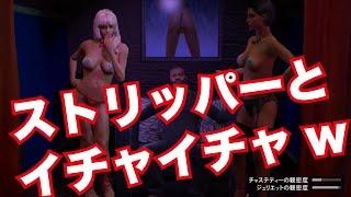 getlinkyoutube.com-【GTA5】ストリッパー二人とイイコトしちゃおう!