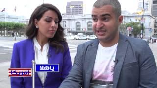 getlinkyoutube.com-تجارب المبتعثين السعوديين مع القانون الأمريكي | الحلقة 20 #ياهلا_أمريكا