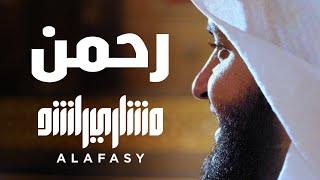 getlinkyoutube.com-رحمن رحمن - مشاري راشد العفاسي Mishari Rashid Al Afasy - Rahman