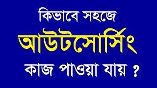 getlinkyoutube.com-4. How to get outsourcing Freelancing job,  Online Earning bangla Video Tutorial Lesson
