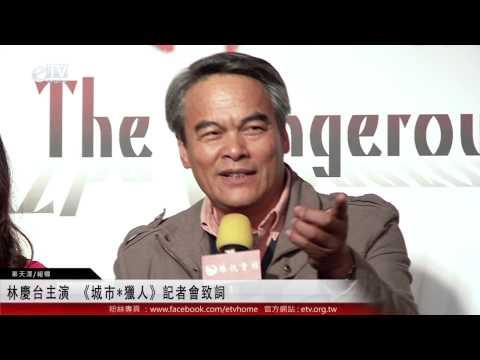 林慶台主演 《城市*獵人》記者會致詞