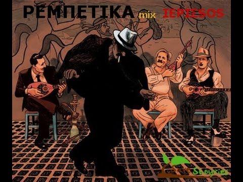 ΡΕΜΠΕΤΙΚΑ mix ΙΕΡΙΣΣΟΣ 2