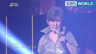 Yoon Bockhee, ALi, Etc   Every One | 윤복희, 알리 외   여러분 [Immortal Songs 2 /ENG/ 2018.03.17]