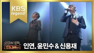 getlinkyoutube.com-[HIT] 윤민수&신용재 - 인연 불후의 명곡2.20140405