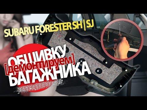 Снять обшивку багажника на Subaru Forester 3 поколения