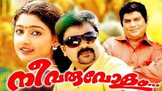 getlinkyoutube.com-Dileep Malayalam Full Movie | Nee Varuvolam | Dileep & Divya Unni | Latest Malayalam Full movie