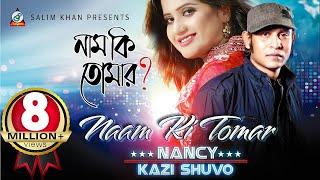 getlinkyoutube.com-নাম কি তোমার? Naam Ki Tomar?    Nancy & Kazi Shuvo - Bangla New Song 2016