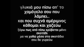 getlinkyoutube.com-Εξωκοσμικός - Κοίτα να αλλάξεις ( Στίχοι - Lyrics )