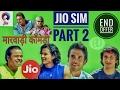 Jio Sim Marwadi Comedy 2017-Part 2 | Jio End Offer मारवाड़ी Dubbed कॉमेडी | New Comedy-Ambika Dj Novi