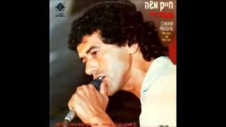 getlinkyoutube.com-חיים משה - אהבת חיי - האלבום המלא | Haim Moshe