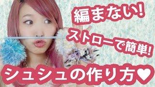 【DIY】編みません!!ストローで簡単♡ニットシュシュの作り方 DIY how to make scrunchies using a straw
