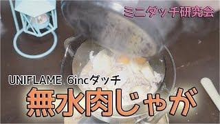 getlinkyoutube.com-【ミニダッチ研究会】無水肉じゃが!UNIFLAME ダッチオーブンスーパーディープ 6インチ