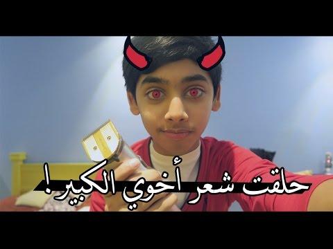 مقالب : اقوى انتقام حلقت شعر اخويا !!! | Prank zSHOWz