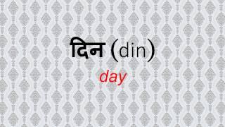 getlinkyoutube.com-Learn hindi through English - Common words