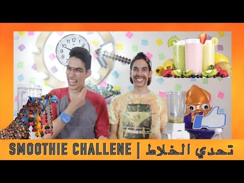 ( #سعودي_ريبورترز | SMOOTHIE CHALLENGE تحدي الخلاط )
