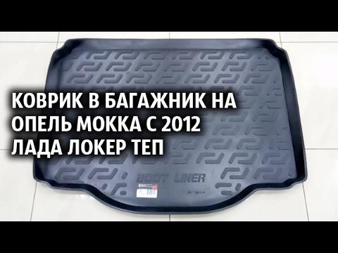 Коврик в багажник на Опель Мокка с 2012 Лада Локер ТЕП