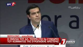 getlinkyoutube.com-Ομιλία στο 5o συνέδριο του κόμματος της Ευρωπαϊκής Αριστεράς