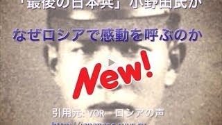 20世紀2度も日本と戦った経験を持つロシアが「最後の日本兵」小野田氏になぜ感動を呼ぶのか⁇