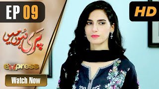 Pakistani Drama | Pari Hun Mein - Episode 9 | Express Entertainment