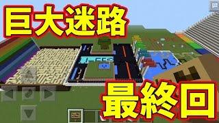 【マインクラフトPE 最終回】なかじぃのマイクラ巨大迷路建築!