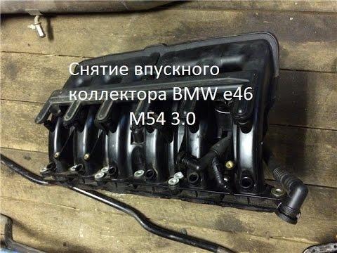 Снятие впускного коллектора BMW e46 M54 3.0.