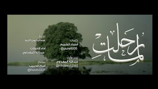 getlinkyoutube.com-لمّا رحلتِ _ أسماء الشريم ~ عبدالله المهداوي