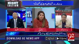 What will happens if someone not pay tax? Answered by Farogh Naseem | 1 Dec 2018 | 92NewsHD