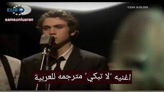 """getlinkyoutube.com-ترجمة اغنية مجد """"لا تبكي"""" لمسلسل علي مر الزمان"""