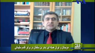 getlinkyoutube.com-عربستان و ایران هسته ای: بندر بن سلطان در برابر قاسم سلیمانی