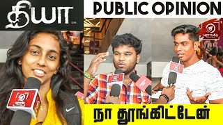 Diya Movie Public Review   How Is Sai Pallavi's Performance?