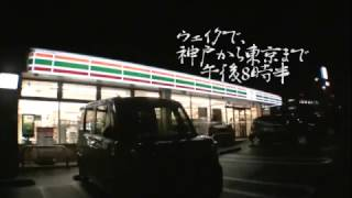 getlinkyoutube.com-ダイハツWAKEで、神戸から東京まで行く