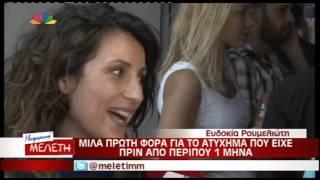 getlinkyoutube.com-Entertv: Ευδοκία Ρουμελιώτη - ατυχημα