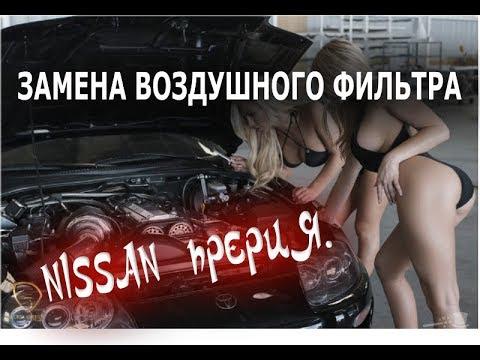 ЗАМЕНА ВОЗДУШНОГО ФИЛЬТРА NISSAN ПРЕРИЯ.