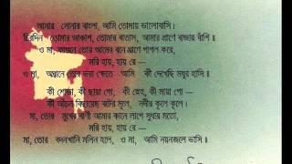 Deshattobodhok Gaan - Amar Bhaier Rokte Rangano Ekushe February