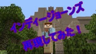 getlinkyoutube.com-【Minecraft】インディ・ジョーンズを再現してみた! part2