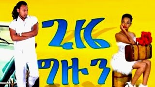 getlinkyoutube.com-Ethiopian Movie - Gize gizun 2015 Full Movie (ጊዜ ግዙን)