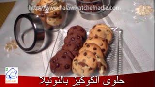 getlinkyoutube.com-cookies كوكيز بحشوة النوتيلا الشيف نادية