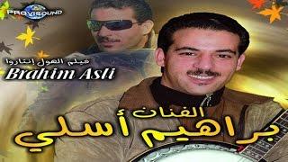 getlinkyoutube.com-ALBUM COMPLET - BRAHIM ASSLI  | Music, Maroc, Tachlhit ,tamazight - اغاني امازيغية جميلة