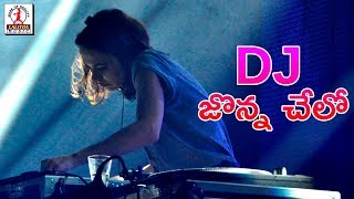 Super Hit Telugu DJ Songs | DJ Jonna Chelo | Lalitha Audios And Videos