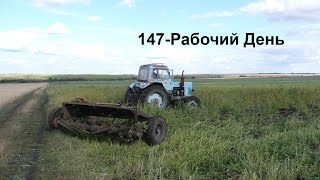 "147-Д.Завожу с ""пускача""МТЗ-80,косим батву.Акрос-530 на ячмене.Т-150К."