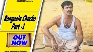 Haryanvi Comedy - Rangeela Chacha Part 1 |  Janeshwar Tyagi Krishan Pal Hakla, Billu Chaudhary