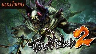 นัท & มาร์ท ผู้ล่ายักษ์    Toukiden 2 [แนะนำเกม]