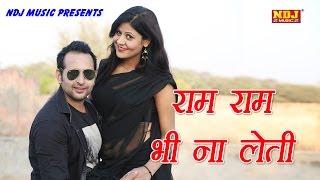 getlinkyoutube.com-New Haryanvi Song   राम राम भी ना लेती   Vinu+Sunil+Renu   Ram Ram Bhi Na Leti   Latest Song 2016