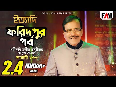 Ityadi - ইত্যাদি | Hanif Sanket | Faridpur episode 2016