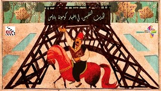 أبو فاكر فوياج - 12 - الحديث النفيس، في أخبار كومونة باريس