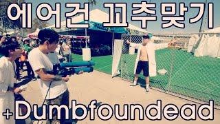 getlinkyoutube.com-[에어건 꼬추맞기] With Dumbfoundead - 쿠쿠크루(Cuckoo Crew)